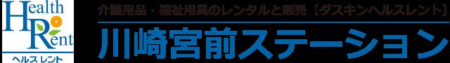 ダスキンヘルスレント川崎宮前ステーション